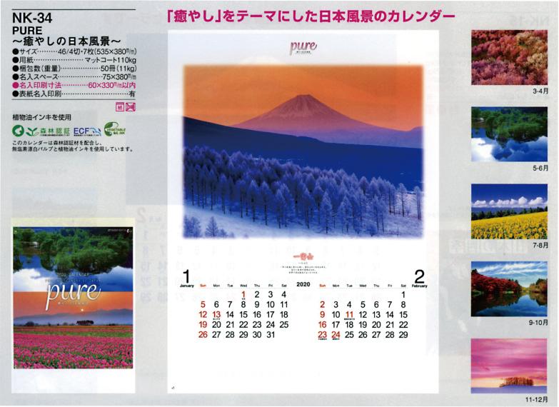 壁14.NK-34 癒しの日本風景