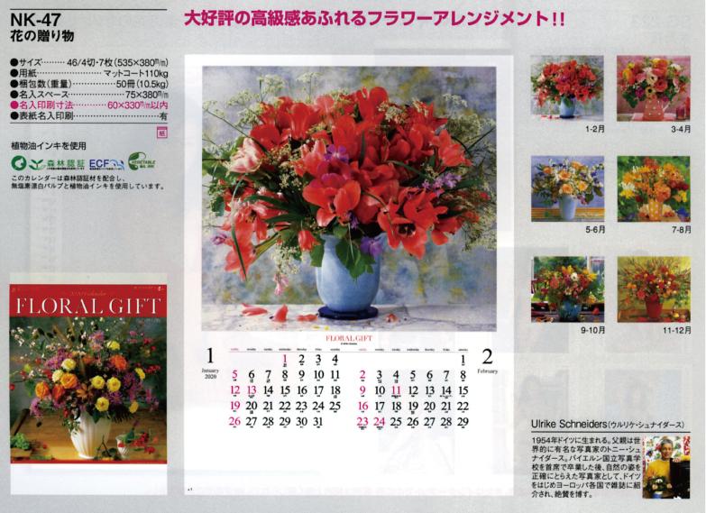 壁15.NK-47 花の贈り物