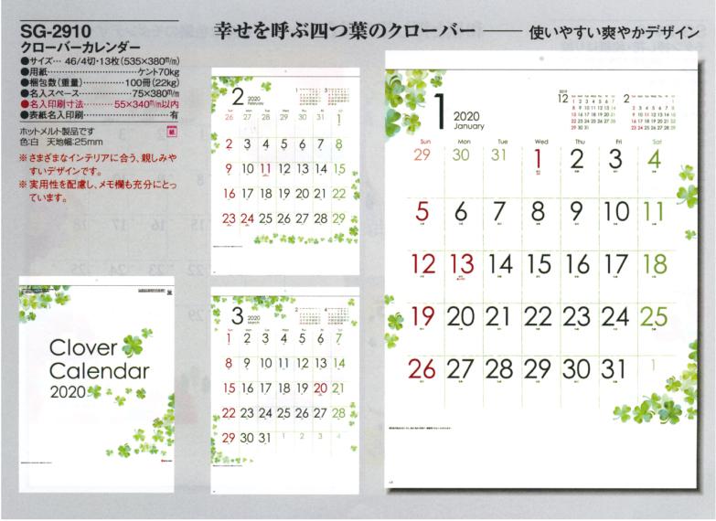 壁18.SG-2910 クローバーカレンダー