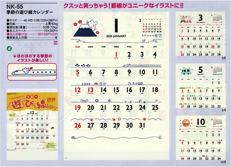 壁19.NK-55 季節の遊び線カレンダー