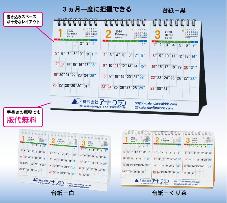 13.リング式・3ヵ月スケジュール卓上カレンダー