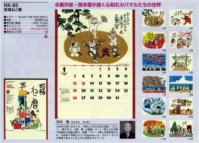 壁21.NK-83 招福ねこ暦