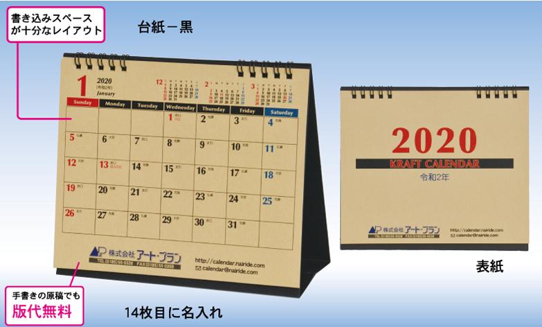 15.リング式・クラフト卓上カレンダー