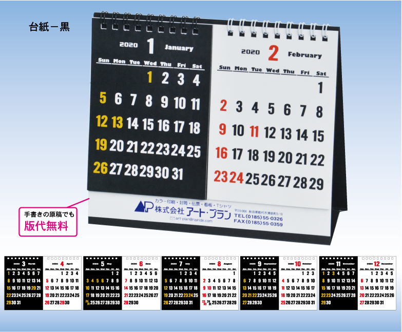 16.リング式・2ヵ月ツーウェイ卓上カレンダー