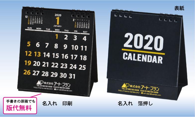 17.リング式・コンパクトカレンダー(黒)
