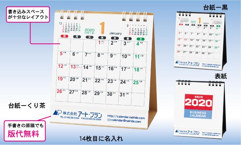 18.リング式カレンダー