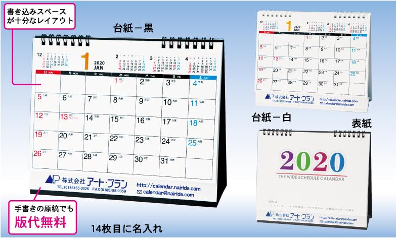 19.リング式カレンダー