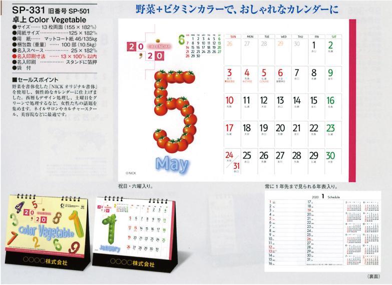 10.CD型カレンダー