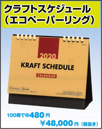 100.SG-1056:クラフトスケジュール