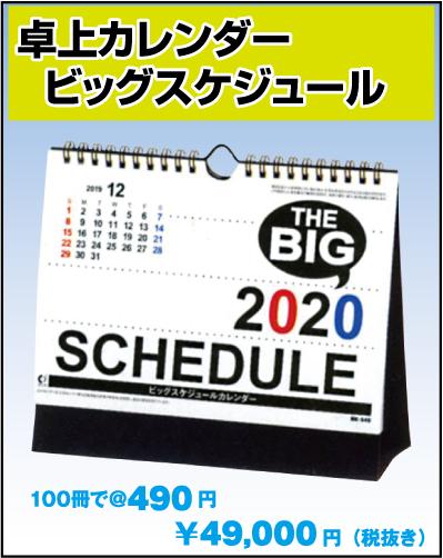 102.NK-540:卓上カレンダー ビッグスケジュール
