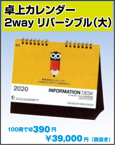 104.NK-568:卓上カレンダー 2way リバーシブル(大)
