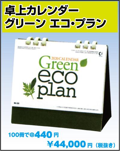 105.NK-533:卓上カレンダー グリーン エコ・プラン
