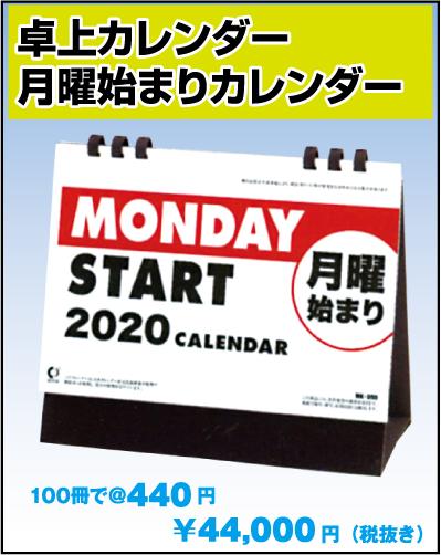 107.NK-555:卓上カレンダー 月曜始まりカレンダー