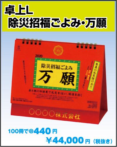 109.SB-334:卓上L 除災招福ごよみ・万願