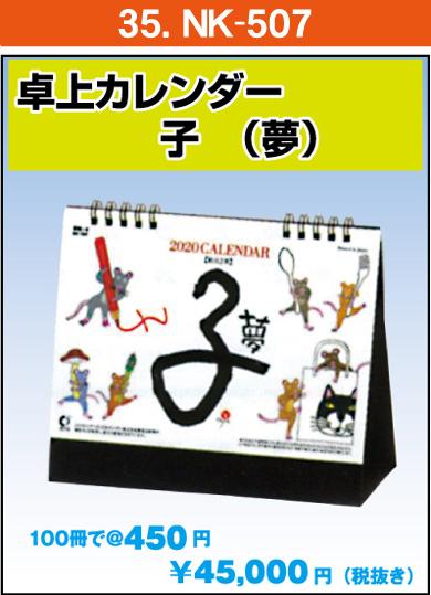 30.NK-507:卓上カレンダー子(夢)