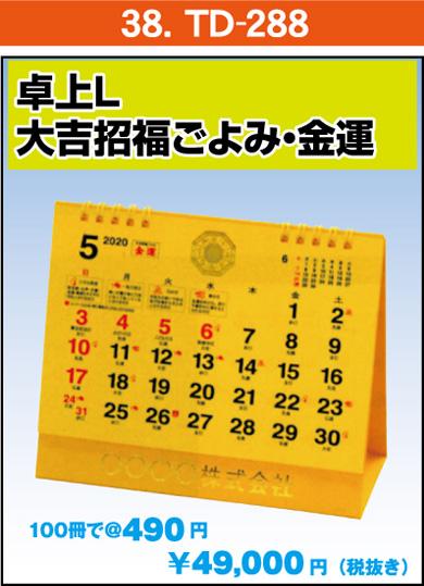 33.TD-268:卓上・大吉招福ごよみ 金運