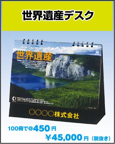 74.SP-505:世界遺産デスク