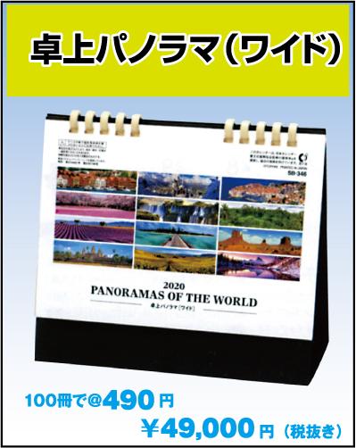 75.SB-346:卓上 パノラマ(ワイド)