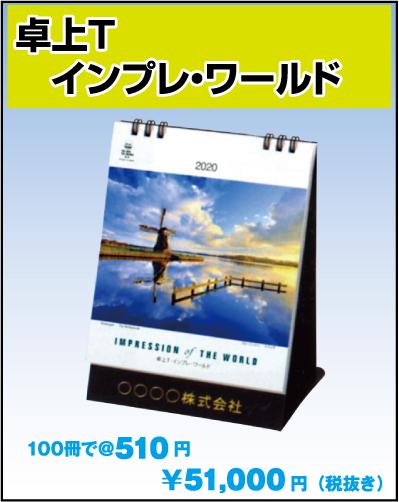 76.TD-304:卓上T インプレ・ワールド