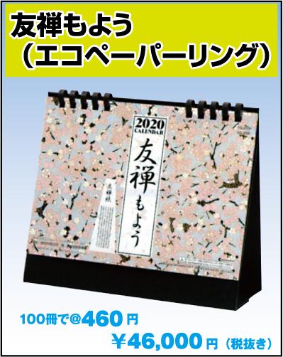 78.YG-210:友禅もよう(エコペーパーリング)