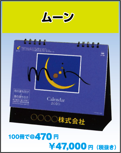 79.SP-409:ムーン