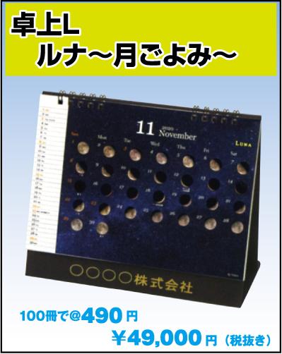 81.TD-283:卓上L ルナ~月ごよみ~