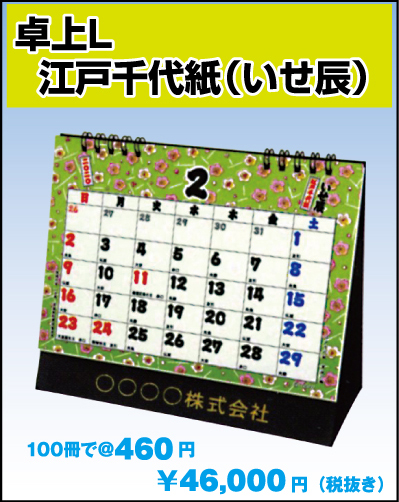 82.TD-269:卓上L 江戸千代紙(いせ辰)