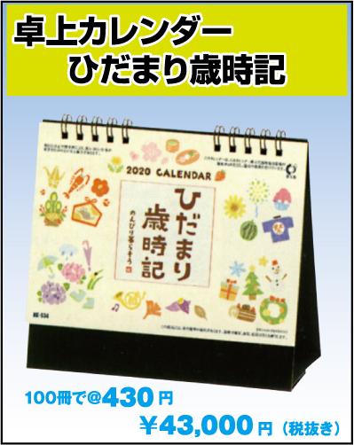 83.NK-534:卓上カレンダー ひだまり歳時記
