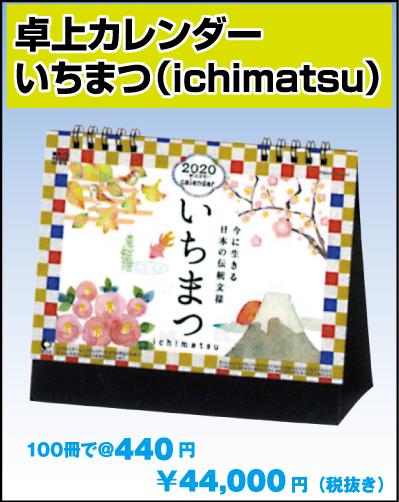 84.NK-567:卓上カレンダー いちまつ(ichimatsu)