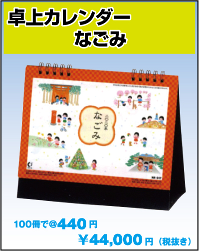85.NK-517:卓上カレンダー なごみ