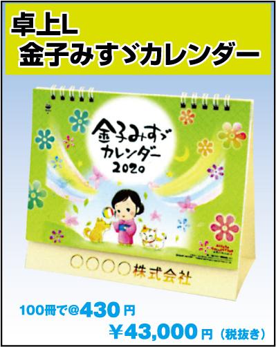 87.NK-517:卓上L 金子みすゞカレンダー