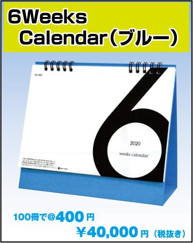 99.SG-1039:6Weeks Calendar(ブルー)