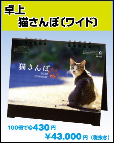 36.SB-319:卓上 猫さんぽ