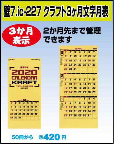 壁7.ic-227 クラフト3ヶ月文字月表