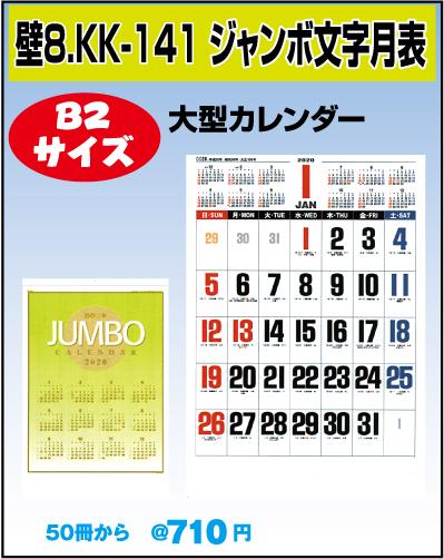 壁8.KK-141 ジャンボ文字月表
