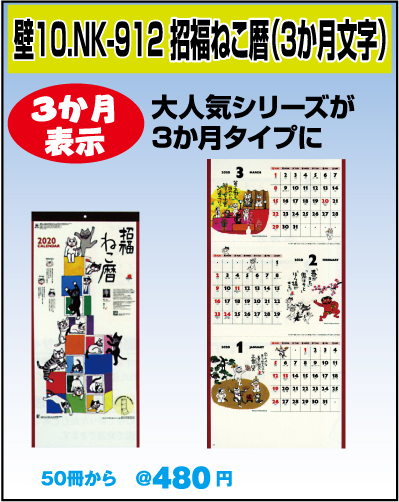 壁10.NK-912 招福ねこ暦(3か月文字)