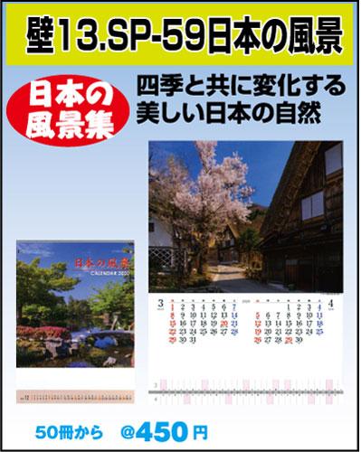 壁13.SP-59日本の風景