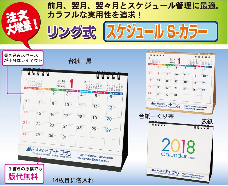 2.リング式カレンダー(S-カラー)