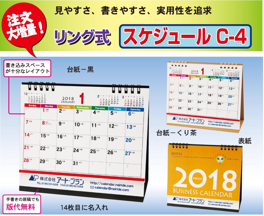 3.リング式カレンダー(C-4)