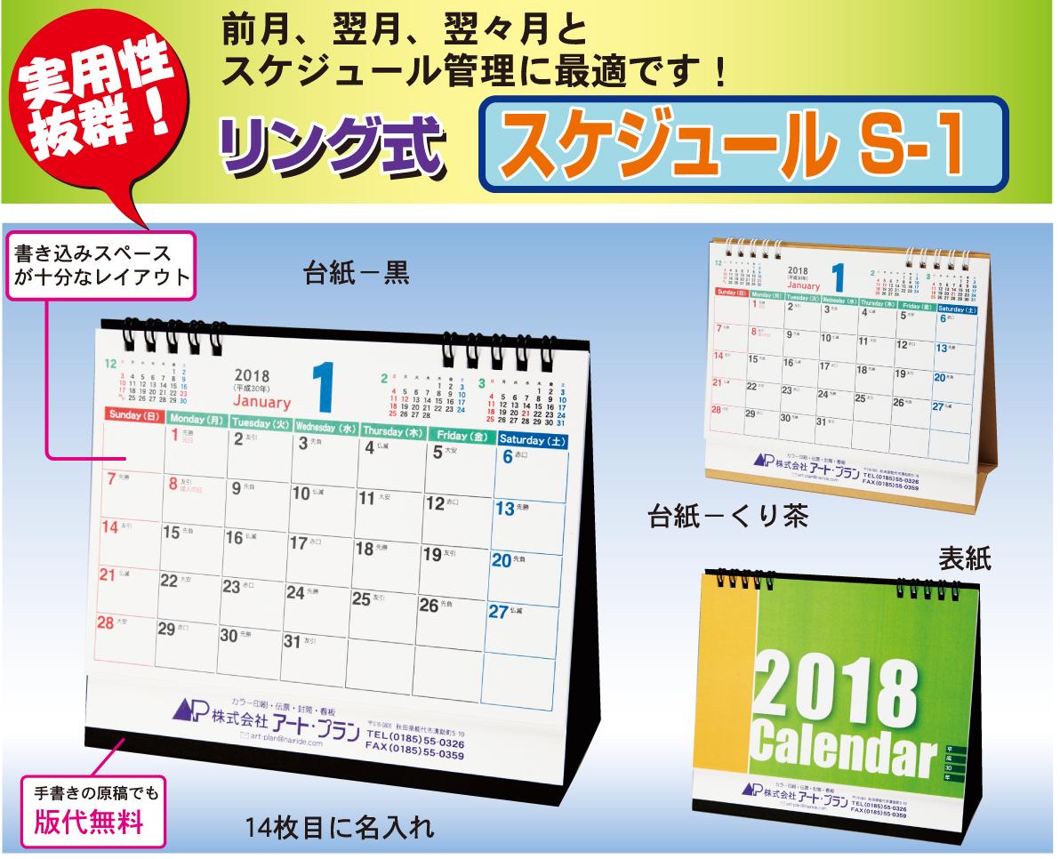 5.リング式カレンダー(S-1)