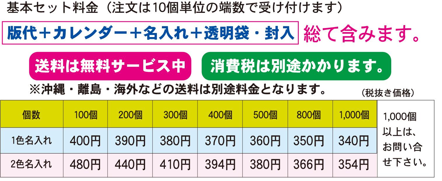100個から@344円