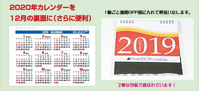 2019年カレンダーを12月の裏面に