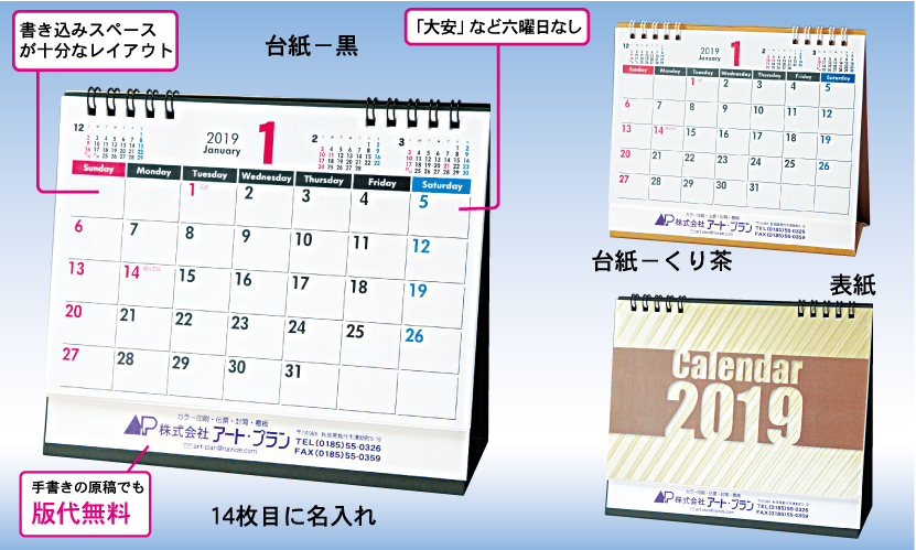7.リング式カレンダー(S-3)