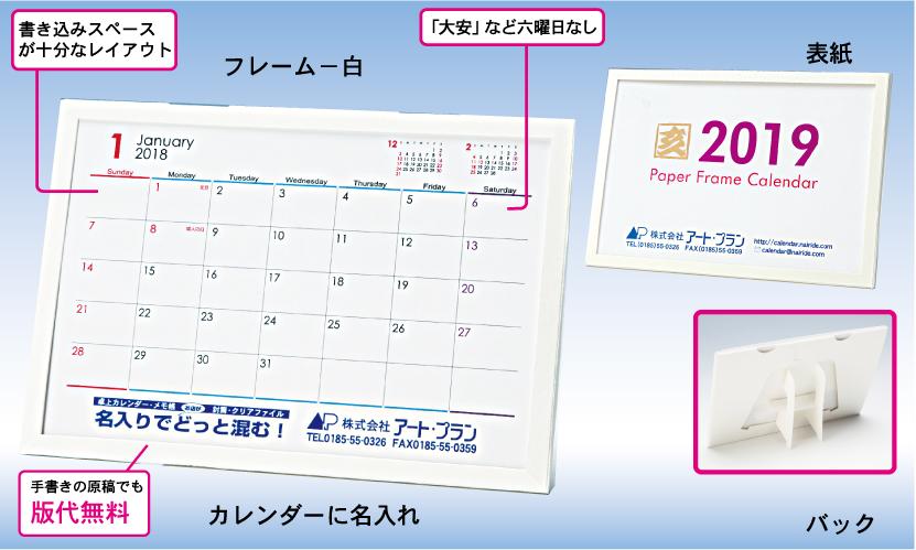 厚紙フレームカレンダーS-4