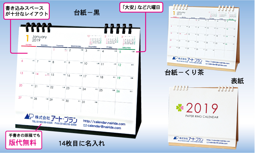 9.リング式カレンダー(ハンガータイプ)