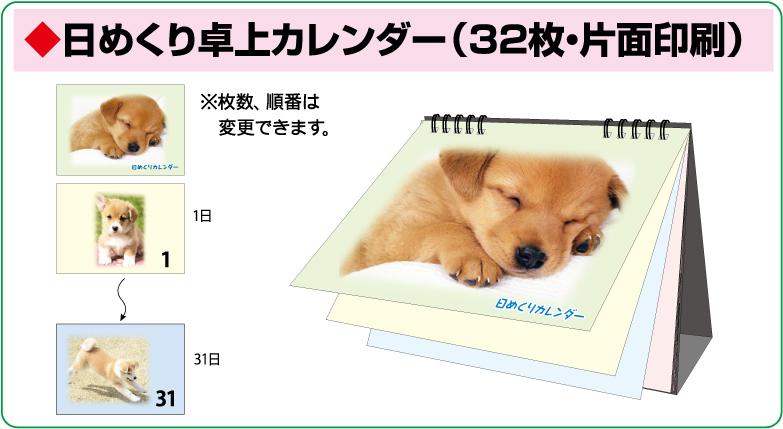 日めくり卓上カレンダー(32枚・片面印刷)