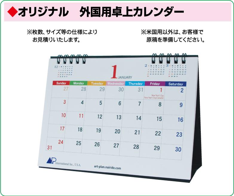 オリジナル 外国用卓上カレンダー