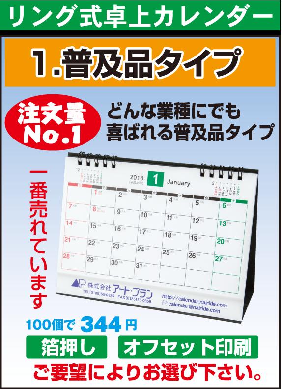 リング式カレンダー(普及品)