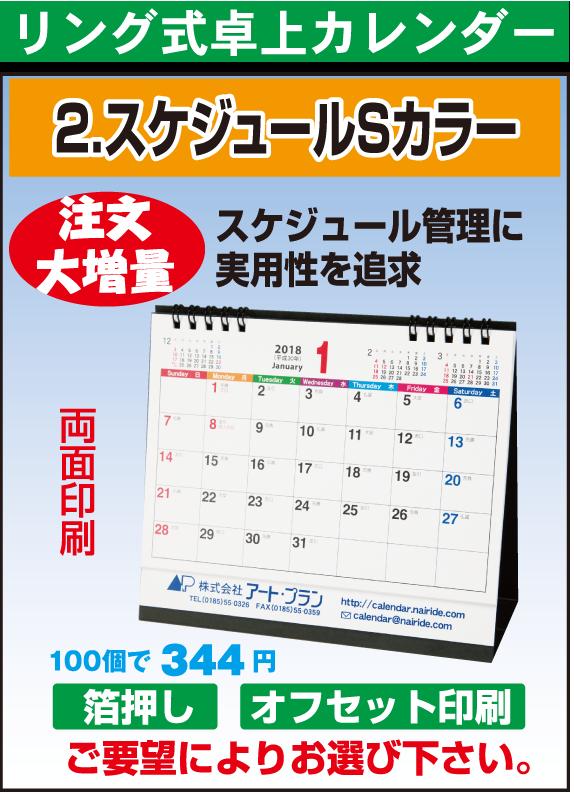 リング式カレンダー(S-カラー)
