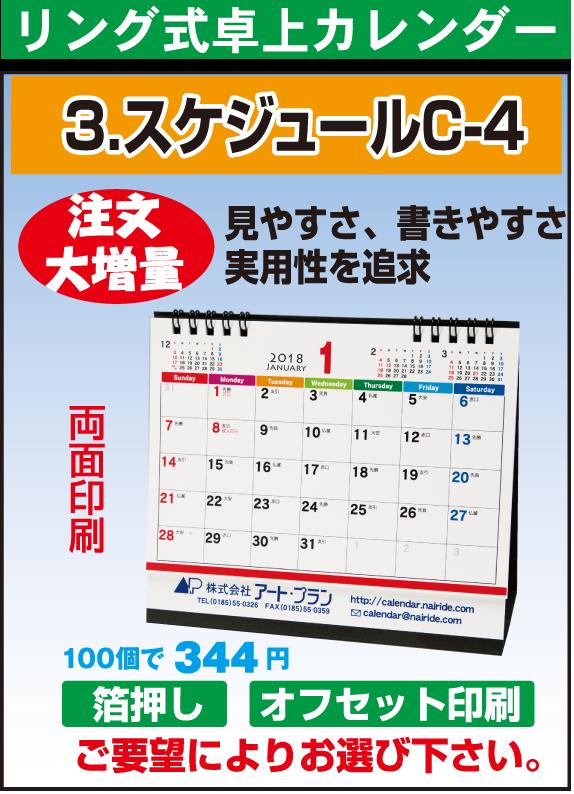 リング式卓上カレンダー(C-4)